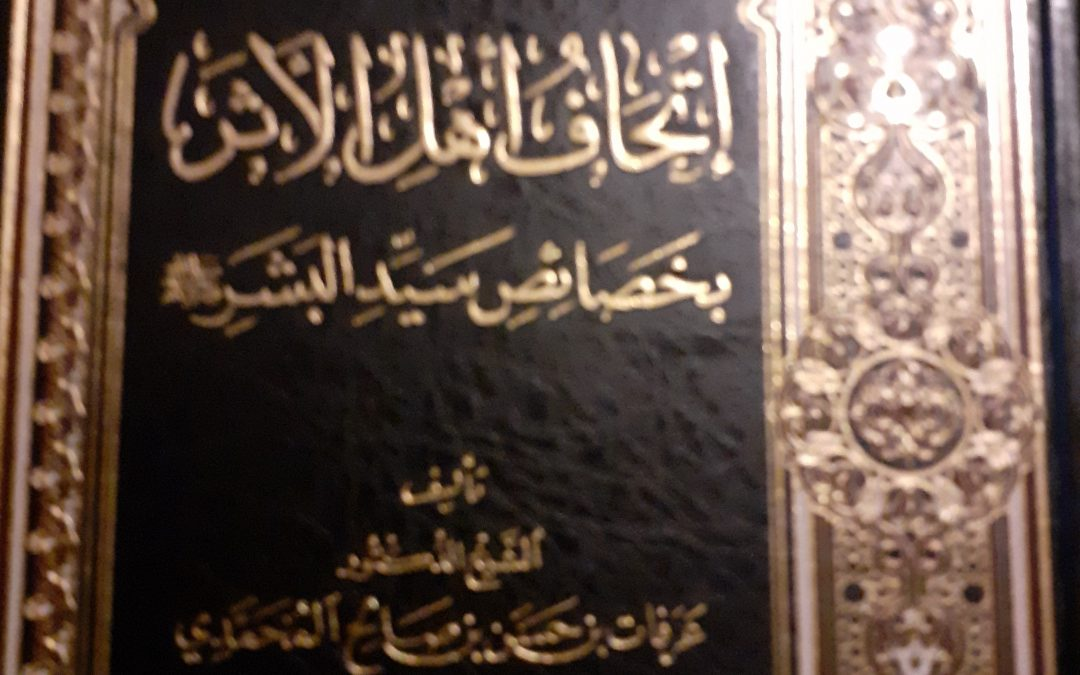 An Arabic Book You Must Have In Your Library: [Khasaa'is of The Messenger] By Shaikh Arafaat [hafidhahullaah]